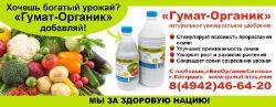 БиоОрганикСинтез — производство органоминеральных высокоэффективных удобрений