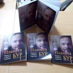"""Биографическая книга о Марате Гарипове """"Планета Бур"""""""