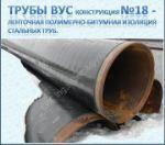 Труба ВУС конструкция №18 ГОСТ Р 51164-98 Полименая битумная лента