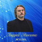 """""""Андрей Микита: жизнь, воплощенная в звуке"""""""