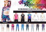 высокотехнологичная одежда для занятий спортом и фитнесом