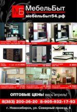 Мебельбыт54 — корпусная мебель от производителя по низким ценам