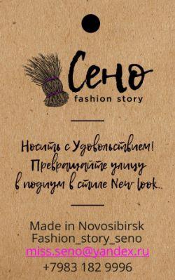 Сено - fashion студия — дизайнерская одежда из натуральных тканей
