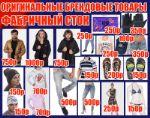 продажа одежды