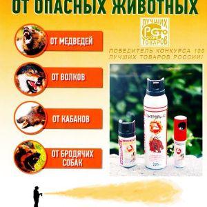Отпугиватель собак (anti-dog). Первый в России мощный и компактный баллончик объемом 60 мл