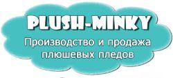 Plush-minky — плюшевые пледы Minky оптом