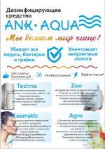 производство мыла, антисептиков, моющих средств
