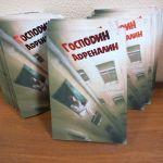 Новый сборник стихов Александра Белкина