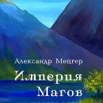 Известный детский писатель Александр Мецгер создал новую книгу для подростков