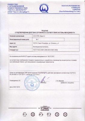 В начале июля в компании прошел инспекционный контроль системы менеджмента качества.