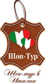оптом из Италии одежда, обувь, сумки и аксессуары