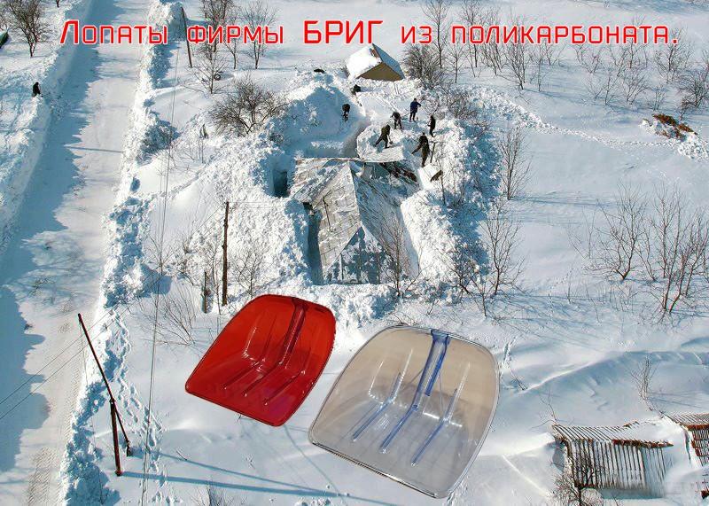 Лопата снеговая из поликарбоната с черенком