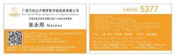 CARGO 5377 — международная логистическая компания из Китая