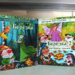 Путешествие в сказку вместе с Григорием Тер-Азаряном