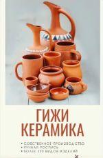 керамика из глины ручной работы