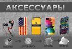 аксессуары для телефонов, планшетов и наушники