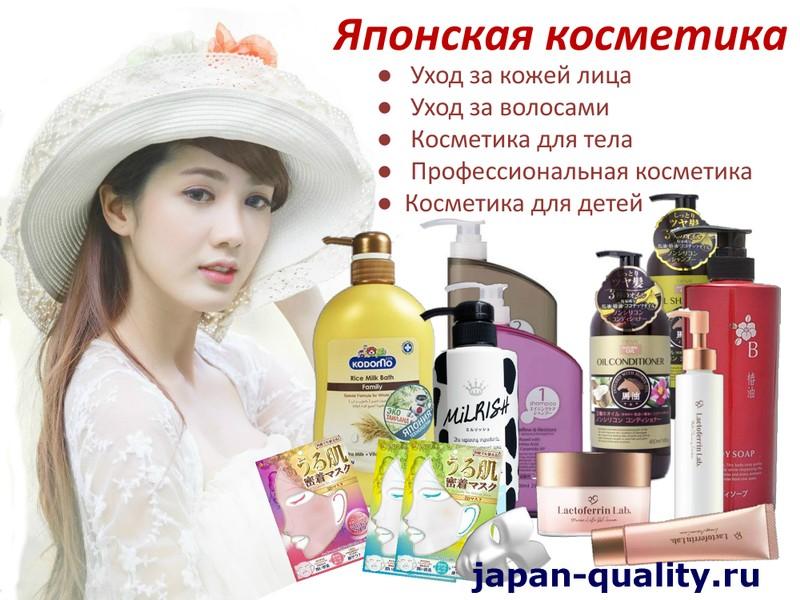 Купить японскую косметику в спб сухая косметика купить