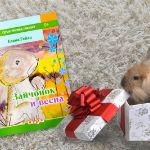 "Заряд весеннего позитива в книге ""Зайчонок и весна"""