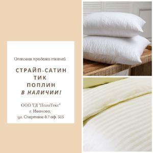 В наличии ткани для производства КПБ, подушек и одеял.  Имеется тик с пуходержащей пропиткой, как 100% хлопок, смесовый 50% хб/ 50% пэ, так и 100% пэ  Большой выбор набивного сатина, всегда свежие и актуальные расцветки и многое другое
