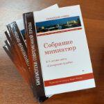 Новая книга от Самарских авторов