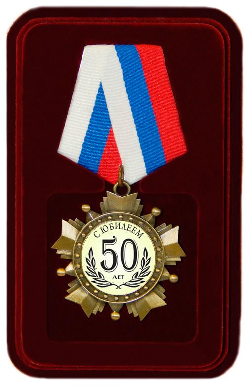 Комплект - футляр пластик + орден (медаль) С юбилеем 50 лет