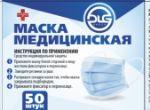 маски медицинские 3-слойные