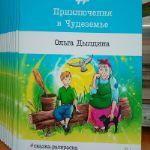 """""""Приключения в Чудеземье"""" - современная сказка для современных ребят"""