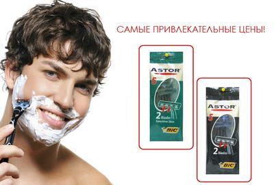Станки для бритья Arko ASTOR TWIN (Арко Астор Твин)