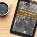 Новинка от Игоря Екимова