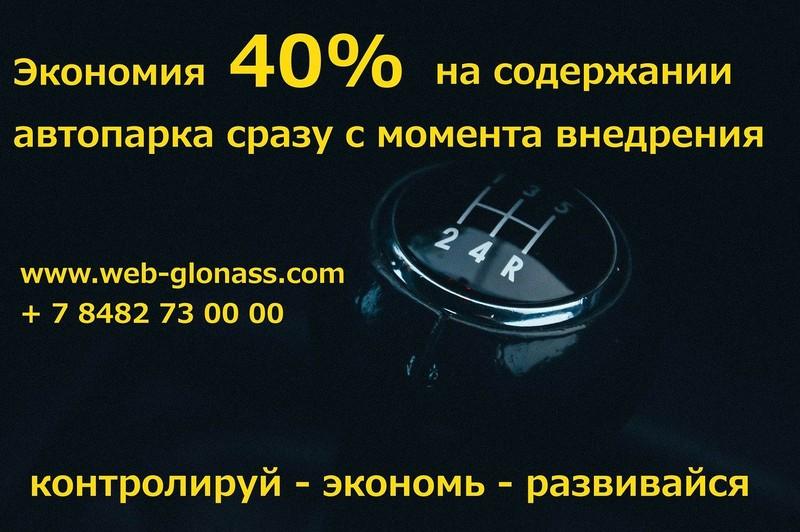 Контроль топлива в настоящее время является одной из насущных потребностей российской экономики. Vi-Tel предлагает продажу и установку большого ассортимента дополнительных датчиков и устройств, осуществляющих контроль расхода топлива. Наиболее точными устройствами являются расходомеры, устанавливаемые на топливопроводы, но они же являются самыми дорогими.  Весь набор дополнительных устройств может быть подключен к бортовому терминалу ГЛОНАСС/GPS и соответственно Пользователи системы «WEB-ГЛОНАСС/GPS» могут получать информацию о расходе топлива и других параметров двигателя ТС в режиме on-line и в отчетных формах.