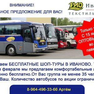 бесплатный шоп-тур в Иваново !!!. подробности по телефону.