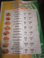 корейские салаты у нас более 65 видов салатов