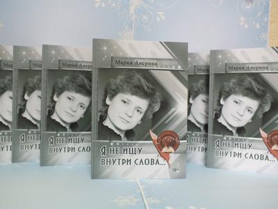 """Победительница """"Союзников"""" выпустила сборник стихов"""