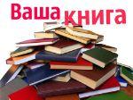 ТвояКнига — книги в кожаном переплете, подарки, ручная работа