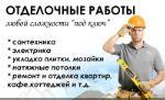 ОтделРемСтрой — строительство, ремонт, отделочные работы