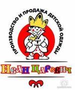 Иван Царевич — трикотаж для детей от 0 до 7 лет