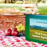 На экскурсию по рекам и лесам Сибири