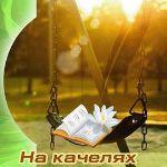 """Сборник стихотворений Мусы Туякова """"На качелях жизни"""" уже в продаже"""
