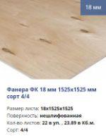 Фанера березоваяФК 18х1525x1525 СОРТ 4/4 нешлифованная оптом с доставкой от производителя