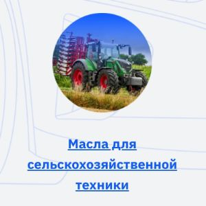 Масла для сельскохозяйственной техники