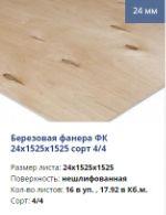 Фанера березоваяФК 24х1525x1525 СОРТ 4/4 нешлифованная оптом с доставкой от производителя