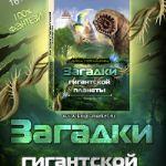 """Разгадаем """"Загадки гигантской планеты"""" вместе с Анной Плехановой"""