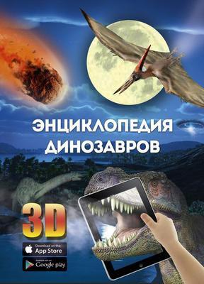 Скоро!!! Энциклопедия динозавров