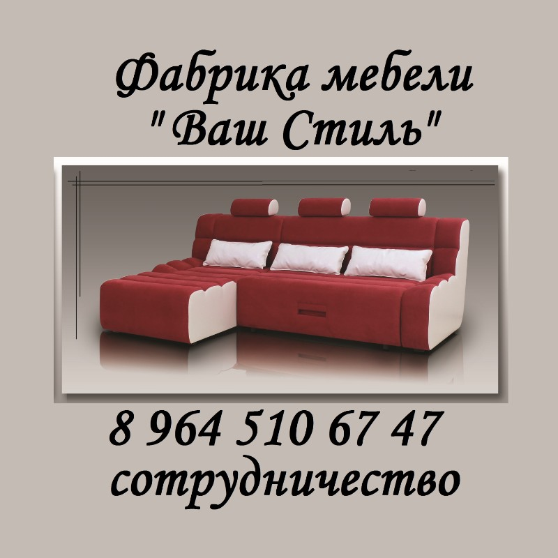 Александровка Минераловодкого мебельные фабрики в щелково мягкая мебель обряд