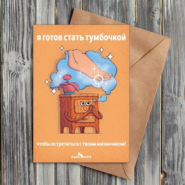 Оптом прикольные открытки, бронзовая