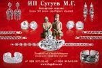 производство серебряных изделий оптом