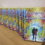 Встречайте сборник душевных стихов Татьяны Овчинниковой