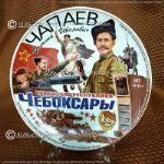 Тарелка декоративная 20 см Чапаев/Чебоксары.