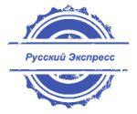 Перевозки фурами по всей России и СНГ с Русским Экспрессом