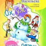 Узнай себя в юных героях книги Ирины Васильевой!